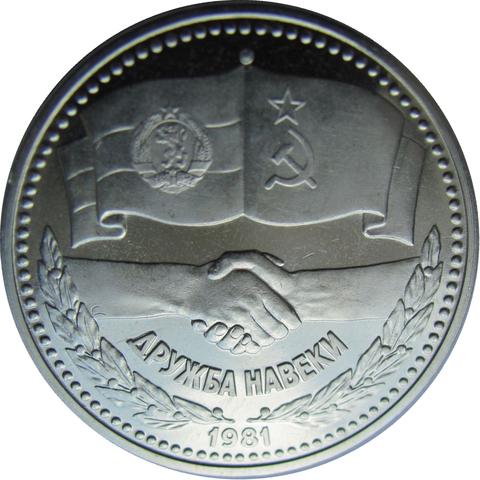 "(Proof) 1 лев 1981 год ""Дружба навеки"" Болгария"