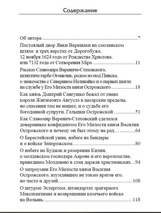 Но именем твоим... Речь Посполита: от колыбели до могилы. Александр Усовский.