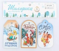 Набор тэгов «Со вкусом новогодних конфет», 17.5 × 14 см, 6 шт.