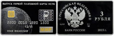 3 рубля Выпуск первых платежных карт МИР Национальной платежной системы РФ 2015 г. Proof