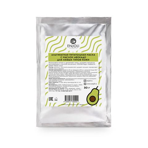 Альгинатная питательная маска с маслом авокадо для любых типов кожи
