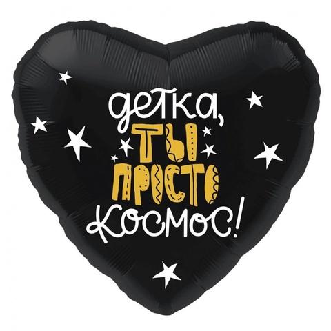 Фольгированное сердце Детка ты просто космос