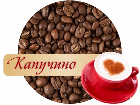 Кофе в зернах Paradise ароматизированный Капучино, 1 кг