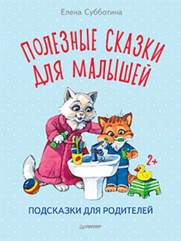 Полезные сказки для малышей. Подсказки для родителей