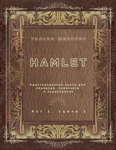 Hamlet. Акт 1, сцена 1. Адаптированная пьеса для  перевода, пересказа  и аудирования