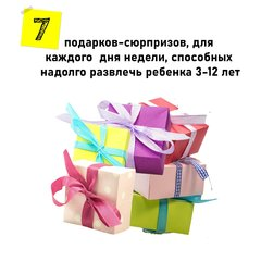 Набор 7 Подарков