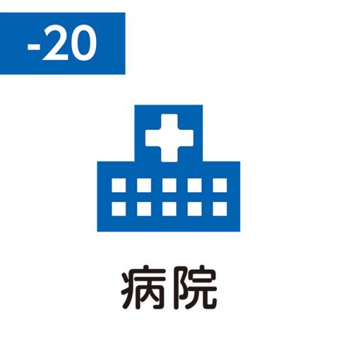 Pilot FriXion Stamp SPF-12-20L (病院 / byōin / больница)