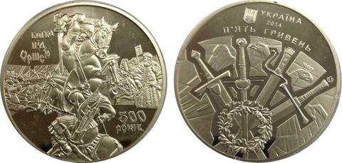 5 гривен 2014 500 лет Битвы под Оршей