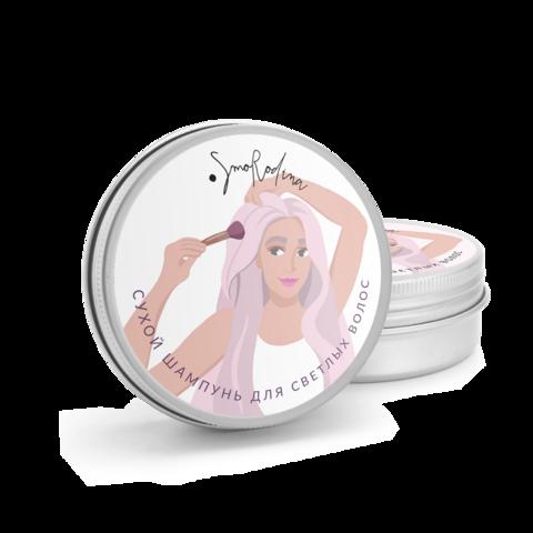 Сухой шампунь для светлых волос, 25 гр (SmoRodina)