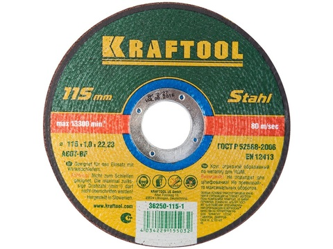 Круг отрезной по металлу, 115x1,0x22,23мм, KRAFTOOL