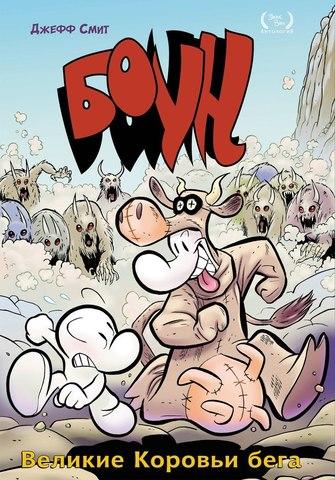 Боун. Книга 2. Великие коровьи бега