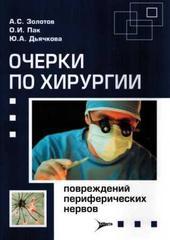 Очерки по хирургии повреждений периферических нервов