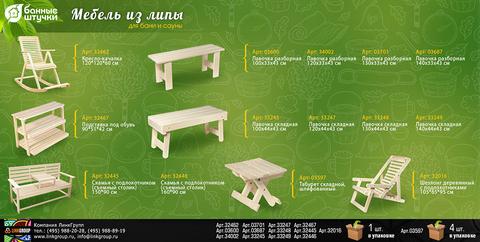 Скамья с подлокотником (съемный столик) 160х51х90 см
