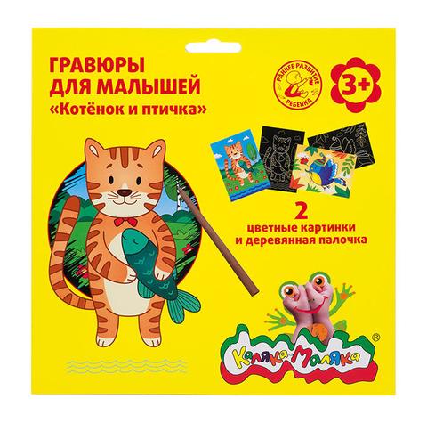Гравюры Каляка-Маляка КОТЕНОК И ПТИЧКА 2 картинки А5 в наборе/ГКМКП