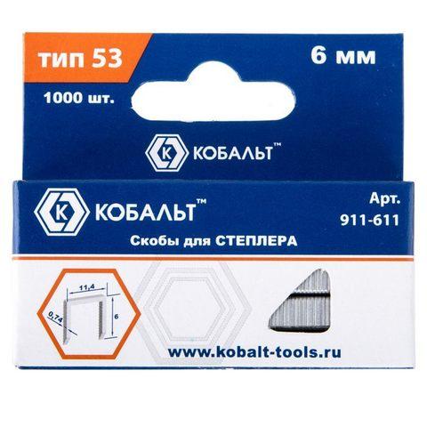Скобы КОБАЛЬТ для степлера 6 мм, Тип 53, толщина 0,74 мм, ширина 11,4 мм, (1000 шт) коробк (911-611)