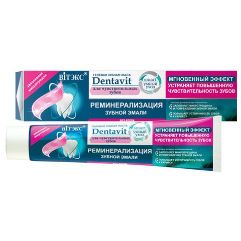Витэкс Dentavit Smart Гелевая зубная паста для чувствительных зубов без фтора 85г