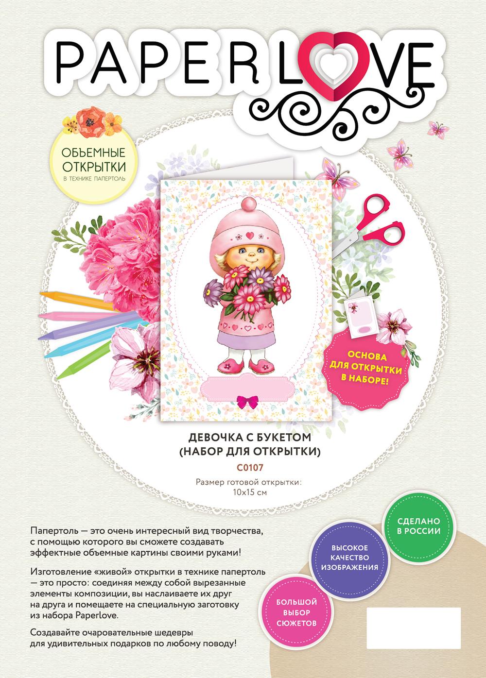 Открытка–папертоль Девочка с букетом – фотография обложки.
