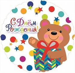 Фольгированный шар С Днем рождения (мишка с подарком и конфетти) 18