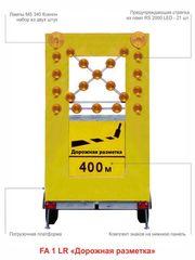 Передвижной заградительный знак FA 1 LR для дорожной разметки