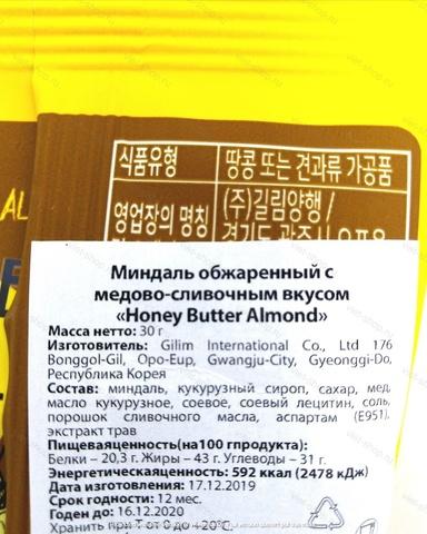 Миндаль обжаренный с медово-сливочным вкусом, Корея, 30 гр.