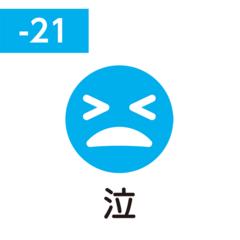 Стираемый штамп Pilot FriXion Stamp (泣 / connichiha / плачь)
