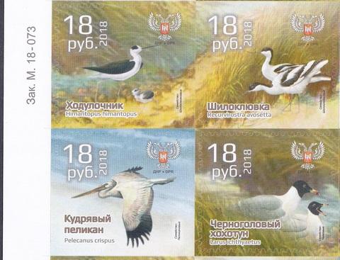 Почта ДНР (2018 06.05.) фауна Донбасса-Меотида отдельно марки