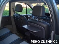 Чехлы на Renault Scenic II 2003–2010 г.в.
