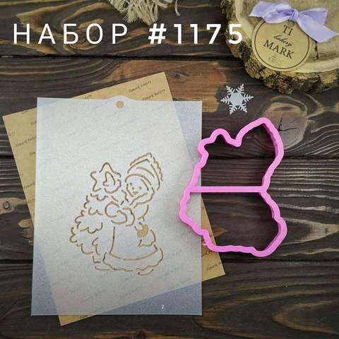 Набор №1175 - Снегурочка с елочкой