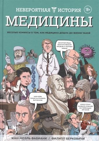 Невероятная история медицины. Веселые комиксы о том, как медицина дошла до жизни такой