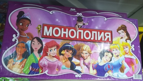 Монополия с принцессами