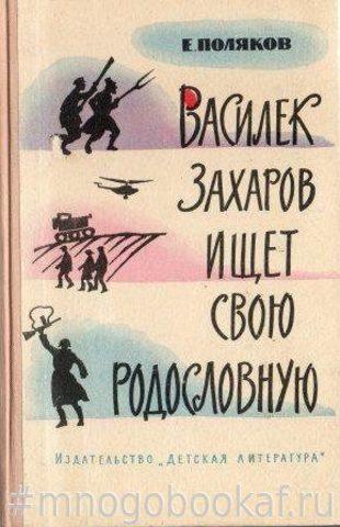 Василек Захаров ищет свою родословную