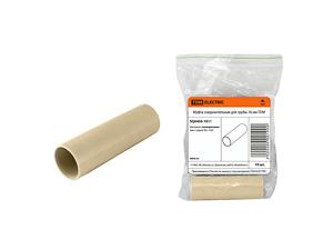 Муфта соед. для трубы 20 мм (5шт) ЭКО