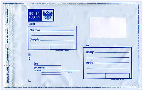 Почтовый пакет Почта России (фас)