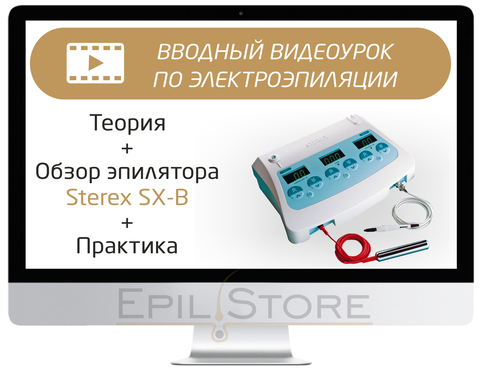 Вводный видеоурок для Sterex SX-B