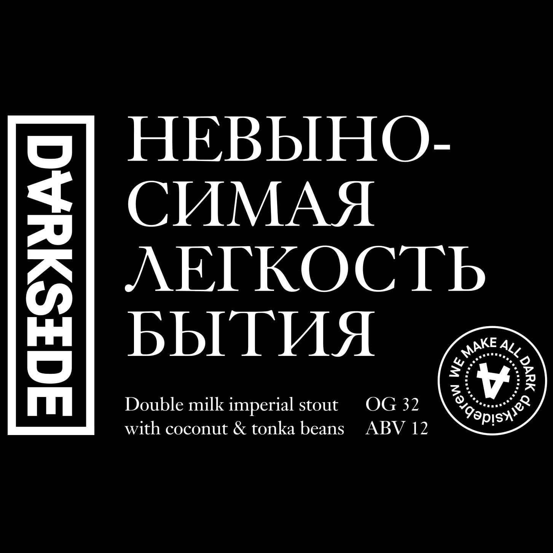 https://static-ru.insales.ru/images/products/1/3239/264776871/невыносимость_бытия.jpg