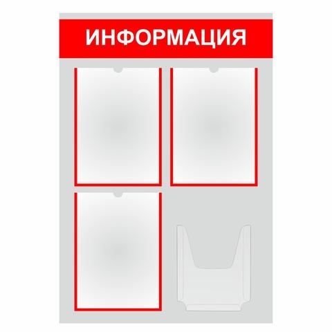 Информационный стенд 600х800мм из ПВХ 3мм на 3 плоских и 1 объемный карман