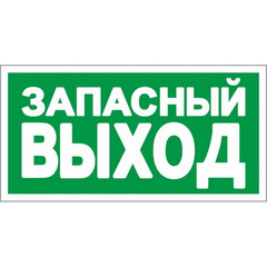 E23 Указатель запасного выхода (пленка ПВХ, ф/л, 150х300)
