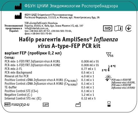 Набір реагентів AmpliSens® Influenza virus A-type-FEP PCR kit