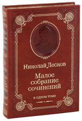 Николай Лесков. Малое собрание сочинений