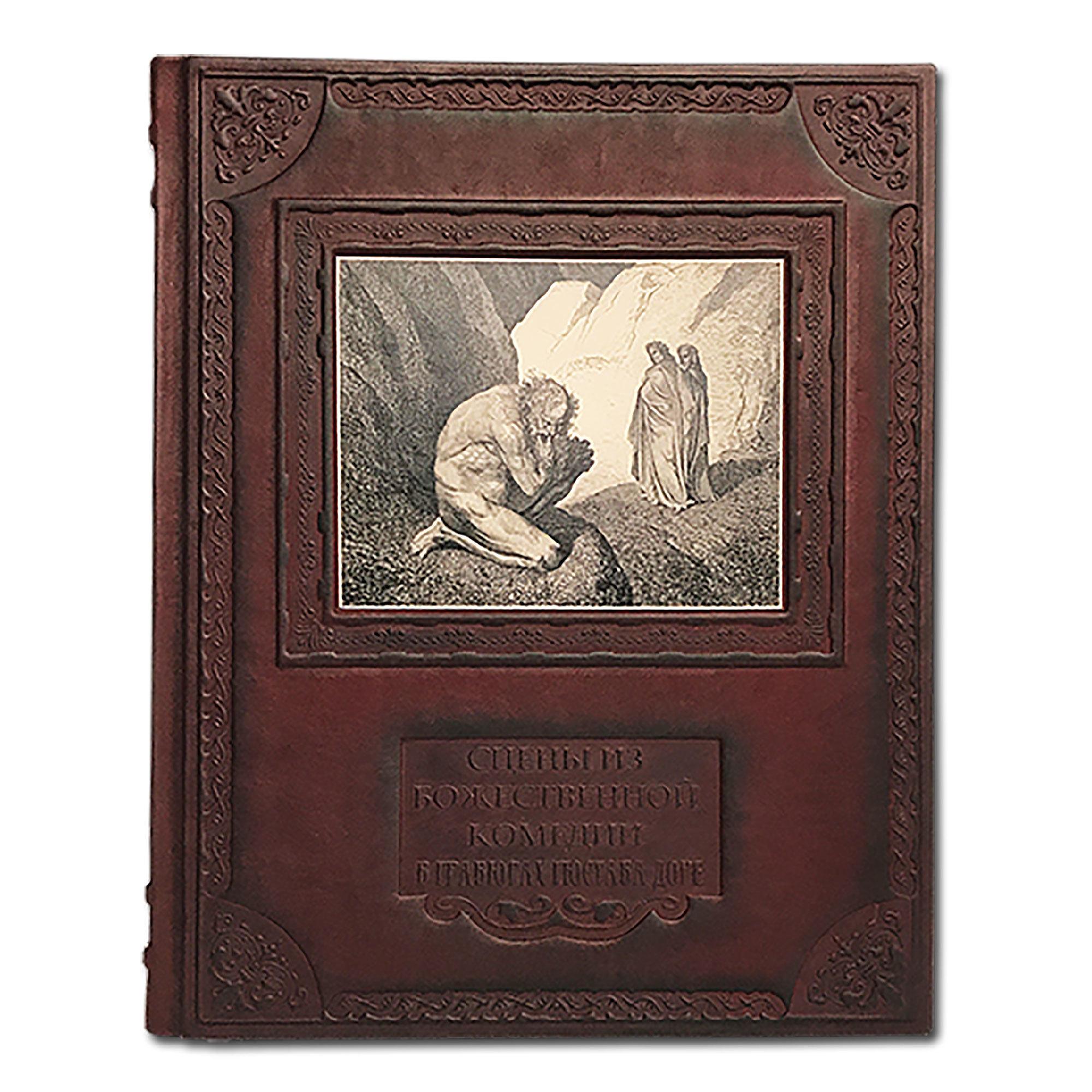 «Сцены из Божественной Комедии в иллюстрациях Гюстава Доре »