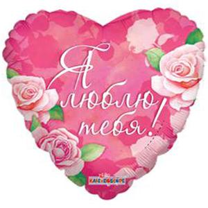 Фольгированный шар Любовь Розовое сердце 18