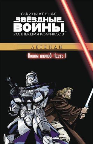 Звёздные Войны. Официальная коллекция комиксов №13 - Войны клонов. Часть 1