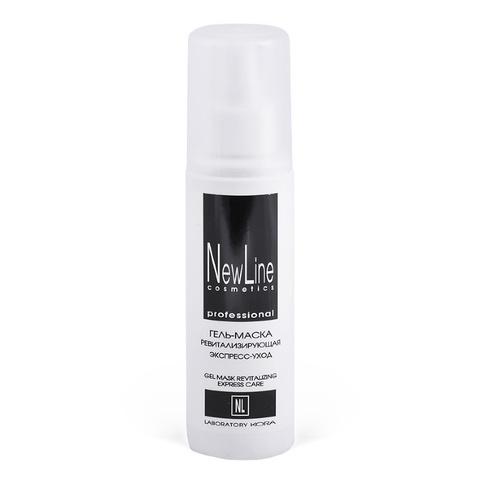 *Гель-маска ревитализирующая/NewLine Cosmetics(Экспресс-уход/Professional/150мл/22805)