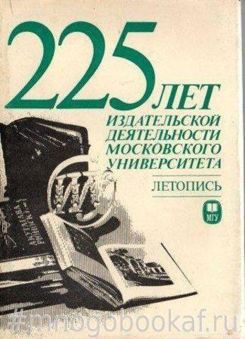 225 лет издательской деятельности Московского университета. 1756-1981. Летопись