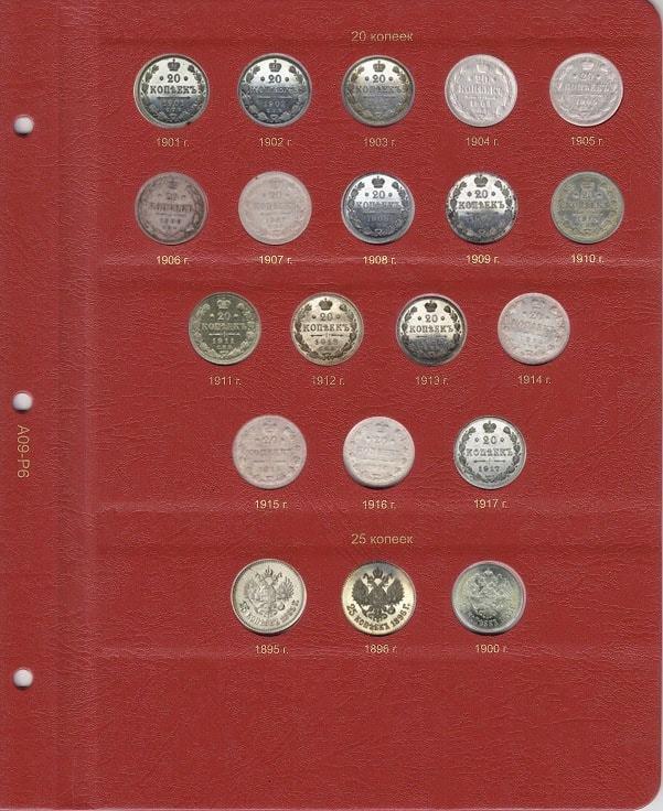 Альбом для монет периода правления Николая II (1894-1917) КоллекционерЪ.