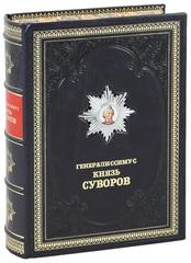 Генералиссимус. Князь Суворов