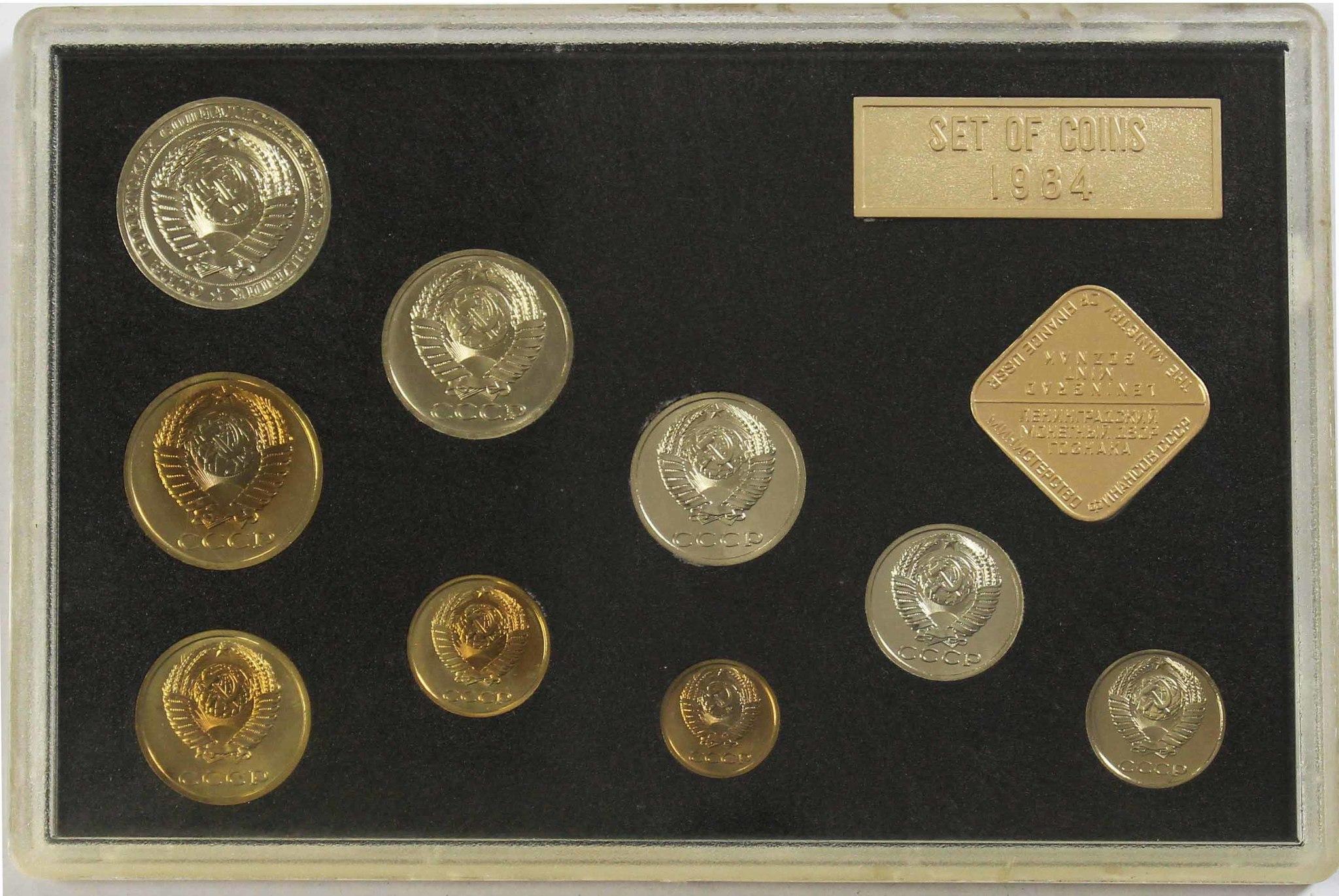 Набор регулярных монет СССР 1984 года ЛМД (с жетоном) твердый.