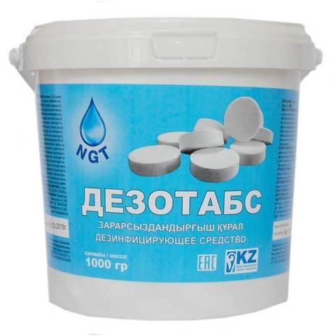 Хлор в таблетках Дезотабс 1 кг, 300 таблеток