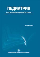 Педиатрия. + CD. Учебник