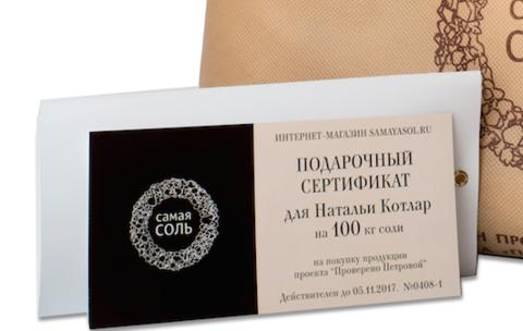 Подарочный сертификат на 100 кг соли в фильтр-пакетах.